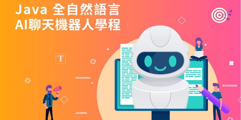 Java全自然語言AI 聊天機器人學程