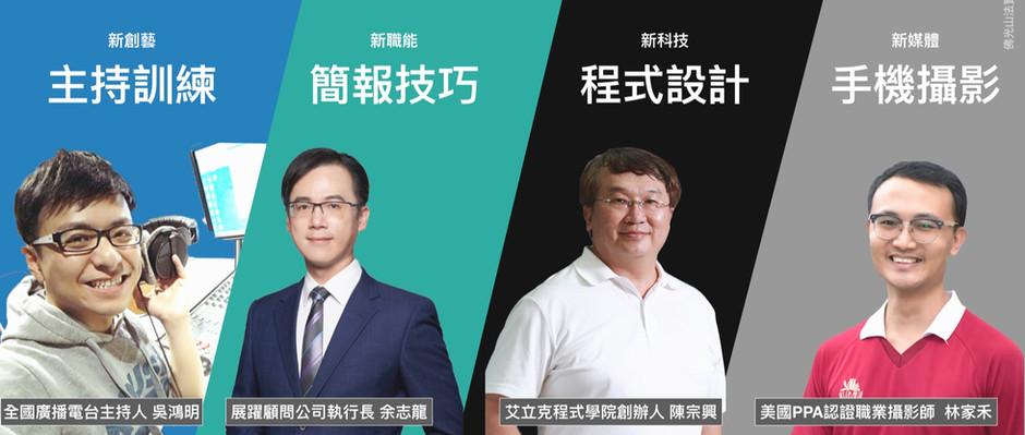BYD HUB「跨界」青年培力課程招生中!