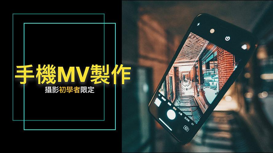 手機mv製作.001.jpeg