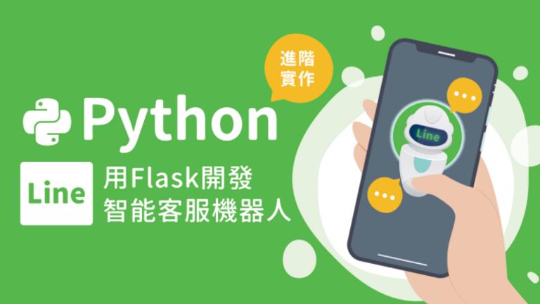 「線上課程」Python進階實作-用Flask開發Line 智能客服機器人