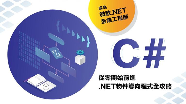「線上課程」C# 從零開始前進.NET物件導向程式全攻略
