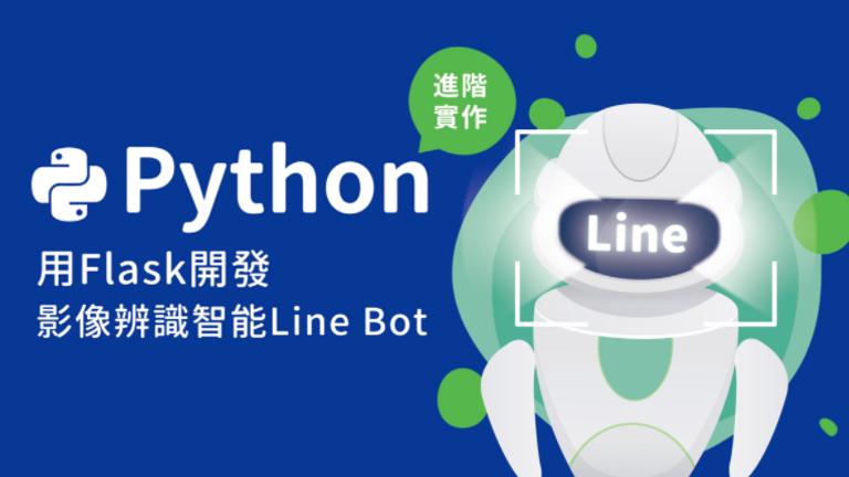「線上課程」Python進階實作-用Flask開發Line影像辨識智能機器人