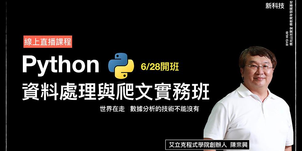 「新科技」開啟你的AI技能- Python資料處理與爬文實務班