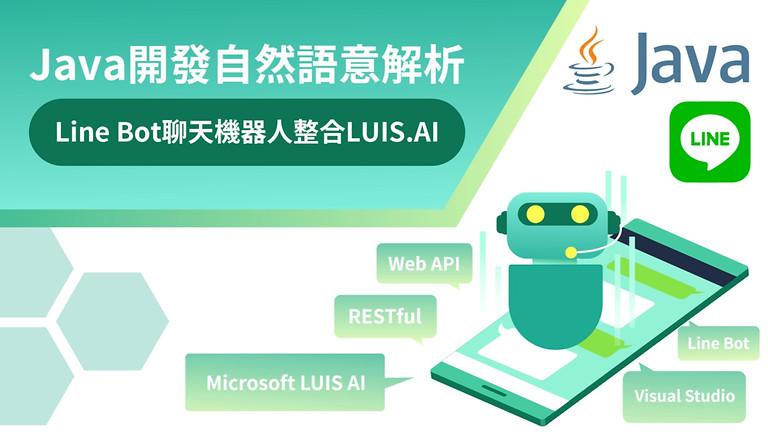 「線上課程」Java開發自然語意解析-Line Bot聊天機器人整合LUIS.ai