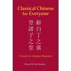 CLASSICAL CHINESE FOR EVERYONE