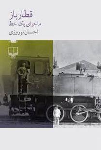 TRAINSPOTTER