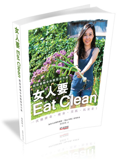 女人要Eat Clean + shipping fees $35 included