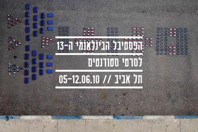 studentfest2010.jpg