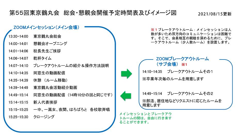 8月21日総会・懇親会タイムテーブル_210815.png
