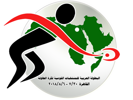 البطولة العربية 2018
