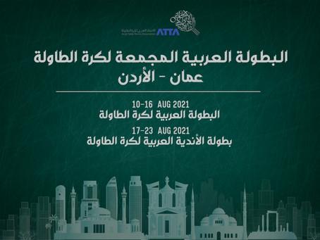 الاتحاد العربي لكرة الطاولة يحدد موعد البطولة العربية وبطولة الاندية