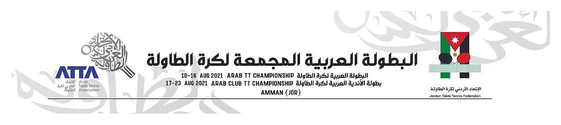 header 2021 Arab HUB CHAMPIONSHIP-01.jpg