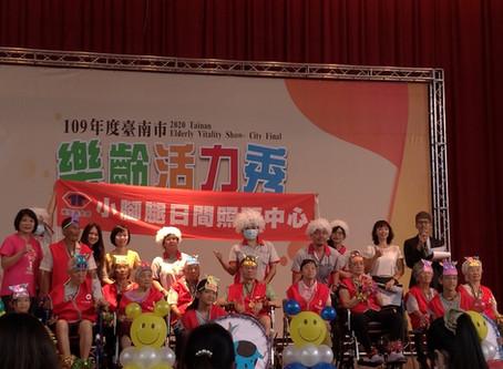 🎉 賀!小腳腿日間照顧中心參加《109年臺南市樂齡活力秀總決賽》榮獲🏆最佳特色獎🏆 之殊榮!