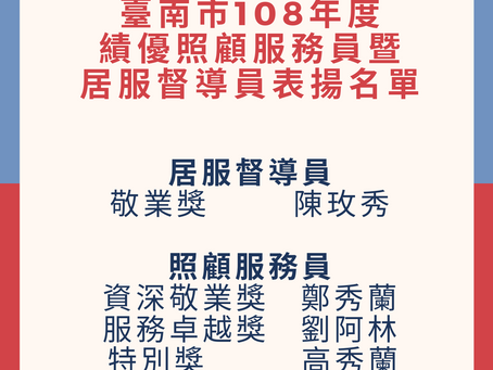 【居家服務中心】賀!臺南市108 年度績優照顧服務員暨居服督導員表揚