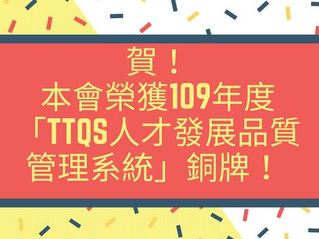 【賀!本會榮獲109年度TTQS銅牌!】