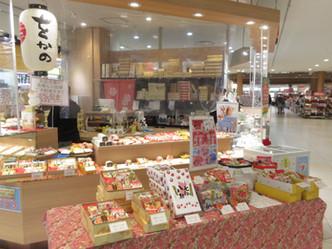 をかの の縁起物和菓子たち