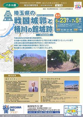 20210623-0803 埼玉の城を知る1~3回.jpg