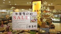 おき川◆6/16は和菓子の日