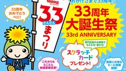 おけがわマイン大誕生祭