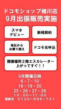 8   docomo 9月出張販売POP.jpg