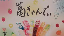 をかの◆夏のおすすめ和菓子
