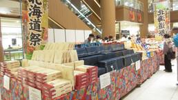 北海道食物産とおしゃれ工房①