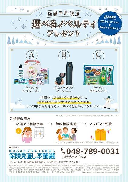 ノベルティチラシ20210112(保険見直し本舗 おけがわマイン店).jpg