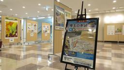 埼玉の水害 ◆OKEGAWA honプラス+展示会