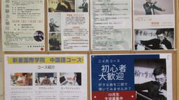 中国・台湾フェア