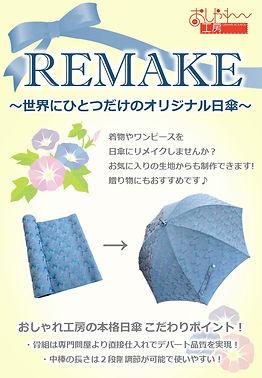 日傘POP デジタルサイネージ用 .jpg