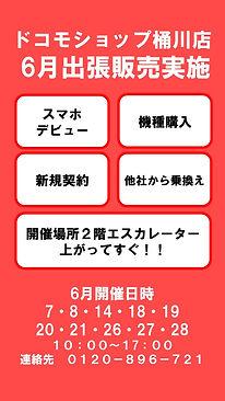 6    6月出張販売POP.jpg
