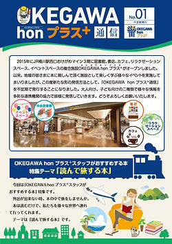 【一般向け】OKEGAWA honプラス⁺通信№1