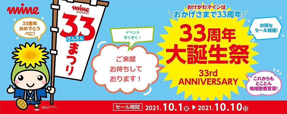 おけがわマイン様_HP用画像_edited.jpg