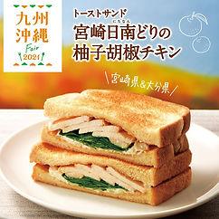 9.15日南どりの柚子胡椒サンド (002).jpg