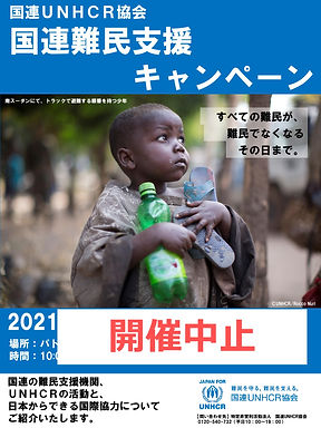 6    国連UNHCR_edited.jpg