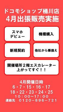 4月出張販売POP.jpg