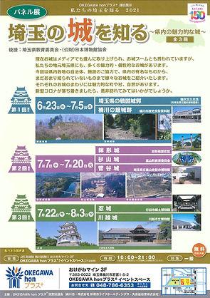 20210623-0705 埼玉県の戦国横隔と桶川館城跡.jpg