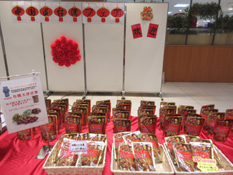 中国・台湾物産