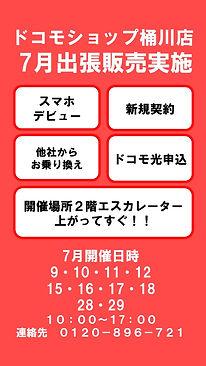 6     7月出張販売Docomo.jpg