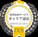 CCS_G_20y12m 認定マーク_edited.png