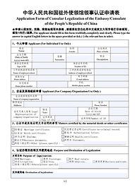 Consular_Auth_Form.jpg