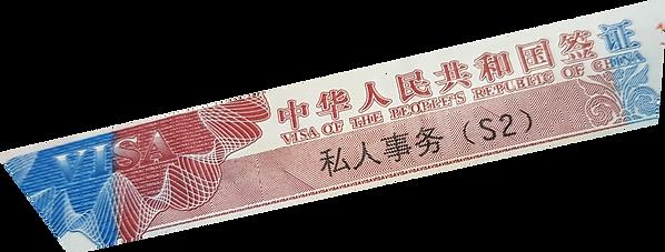 China_Visa.png