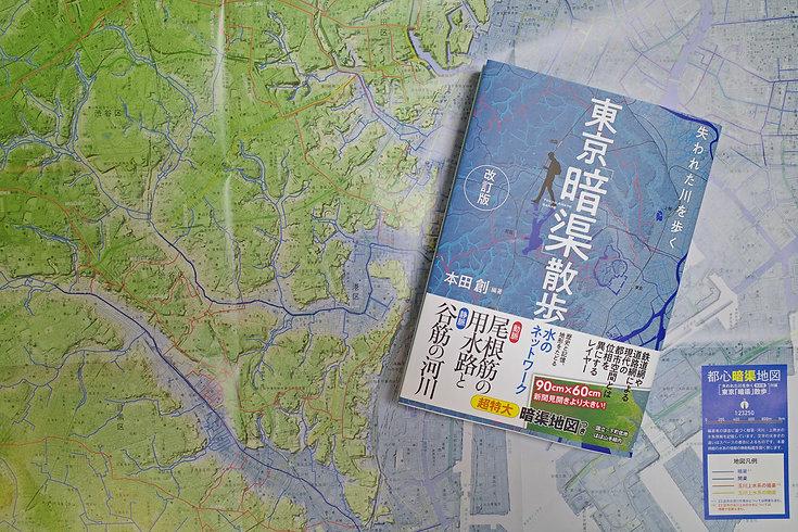 表紙と付録地図1600.jpg