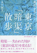 東京暗渠散歩表紙.jpg