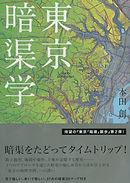 東京暗渠学表紙.jpg