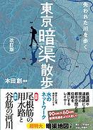 東京暗渠散歩改訂版.jpg
