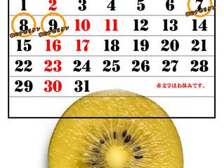 8月の営業カレンダーです。