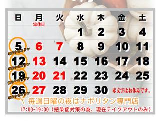 9月の営業カレンダーです。