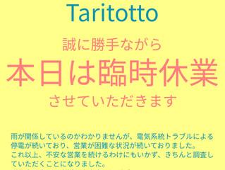 8/27臨時休業のお知らせ
