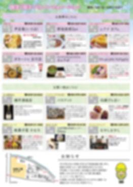 A4裏藤まつり2019_2-01.jpg